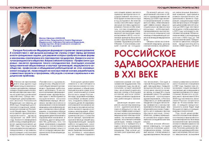 Российское здравоохранение в XXI веке : программа развития приоритетного национального проекта «Здоровье»