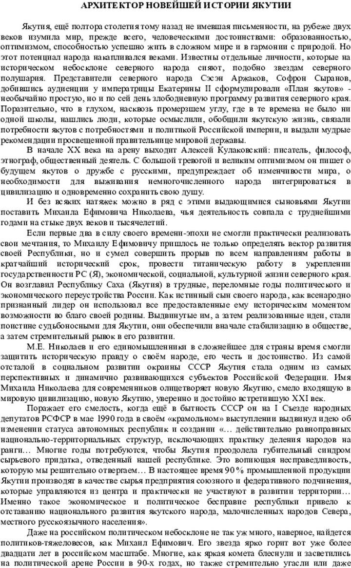 Архитектор новейшей истории Якутии