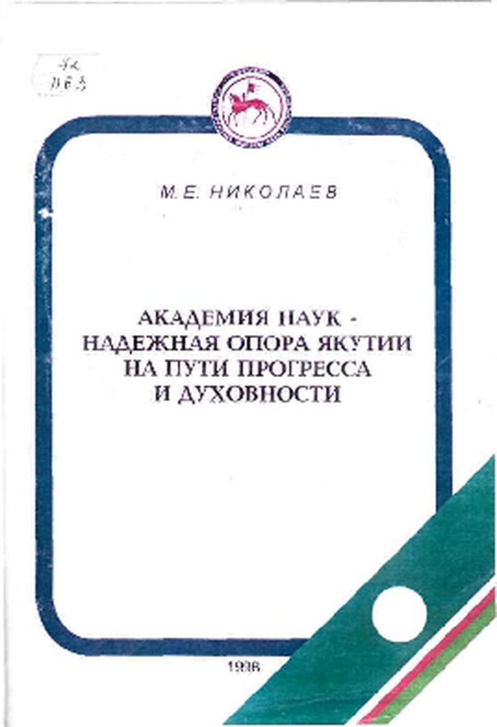 Академия наук - надежда и опора Якутии на пути прогресса и духовности