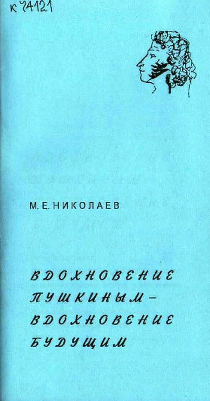 Вдохновение Пушкиным - вдохновение будущим