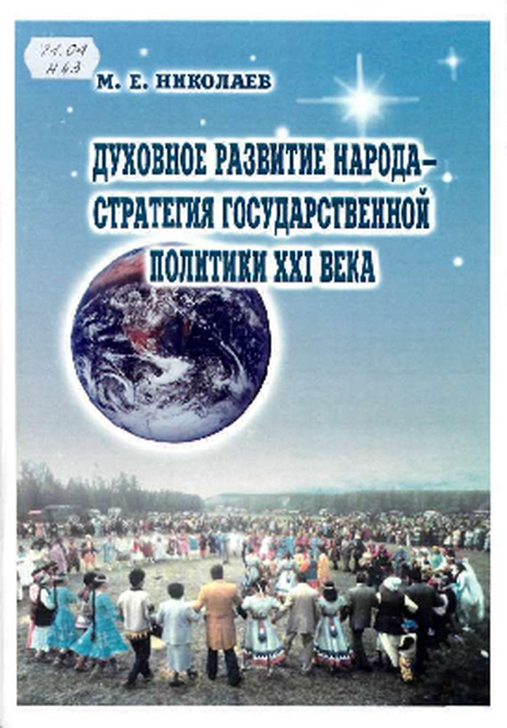 Духовное развитие народа - стратегия государственной политики XXI века
