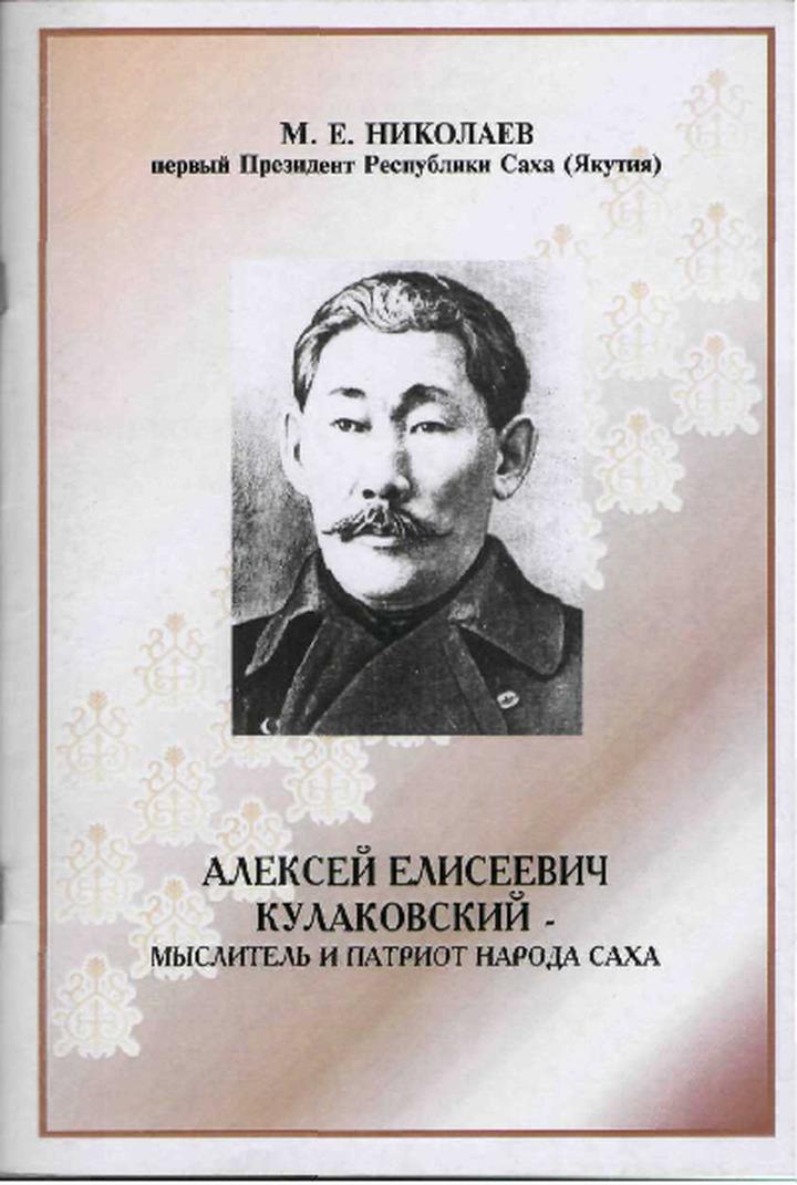 Алексей Елисеевич Кулаковский - мыслитель и патриот народа Саха