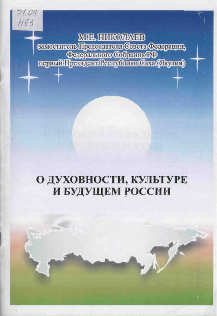 О духовности, о культуре и будущем России
