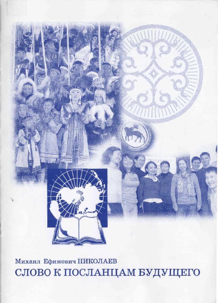 Слово к посланцам будущего: роль будущей научно-технической и гуманитарной интеллигенции республики саха (якутия) в устойчивом развитии россии и якутии