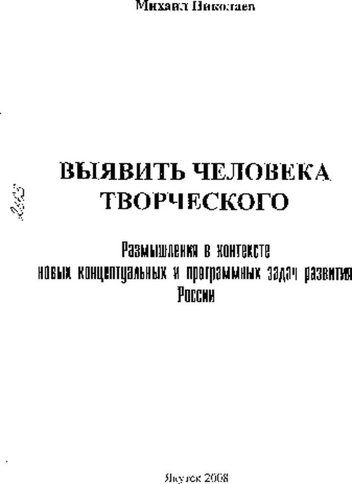 Выявить человека творческого. Размышления в контексте новых концептуальных и программных задач развития России