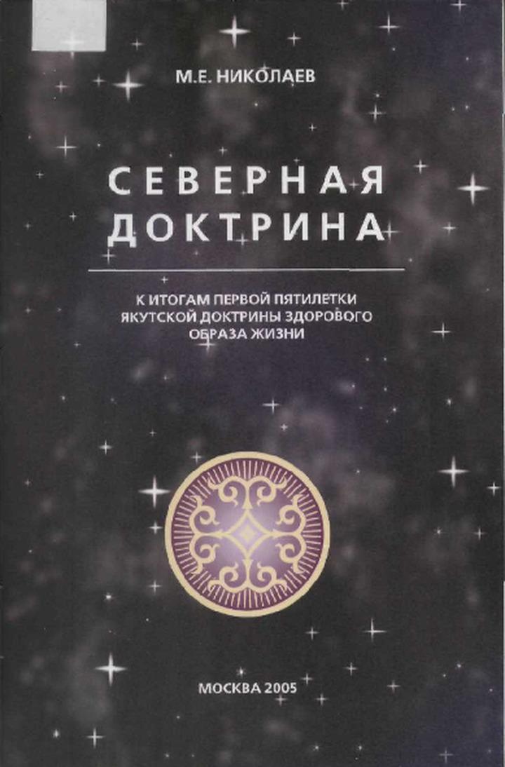 Северная доктрина: к итогам первой пятилетки якутской доктрины здорового образа жизни