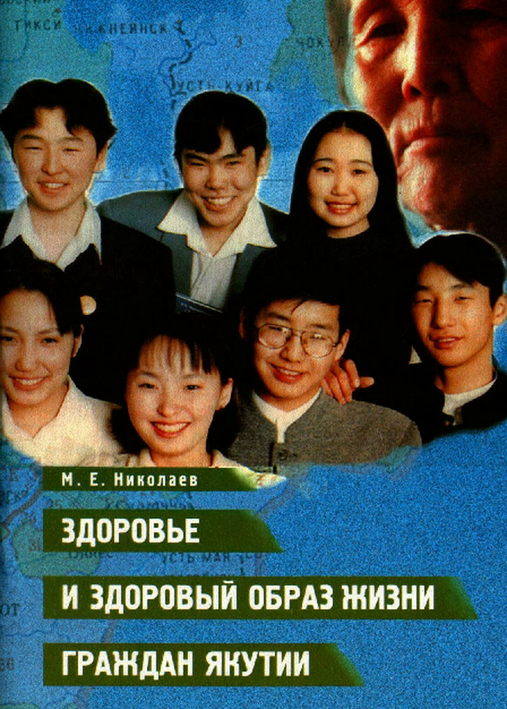 Здоровье и здоровый образ жизни граждан Якутии