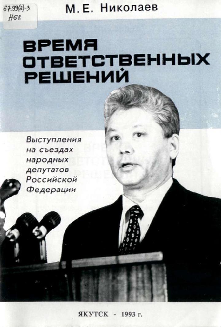 Время ответственных решений: выступления на съездах народных депутатов Российской Федерации