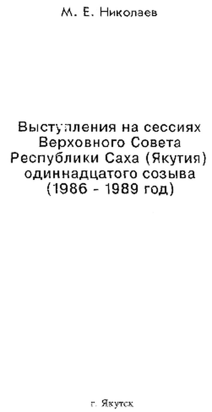 Выступления на сессиях Верховного Совета Республики Саха (Якутия) одиннадцатого созыва (1986-1989 год)