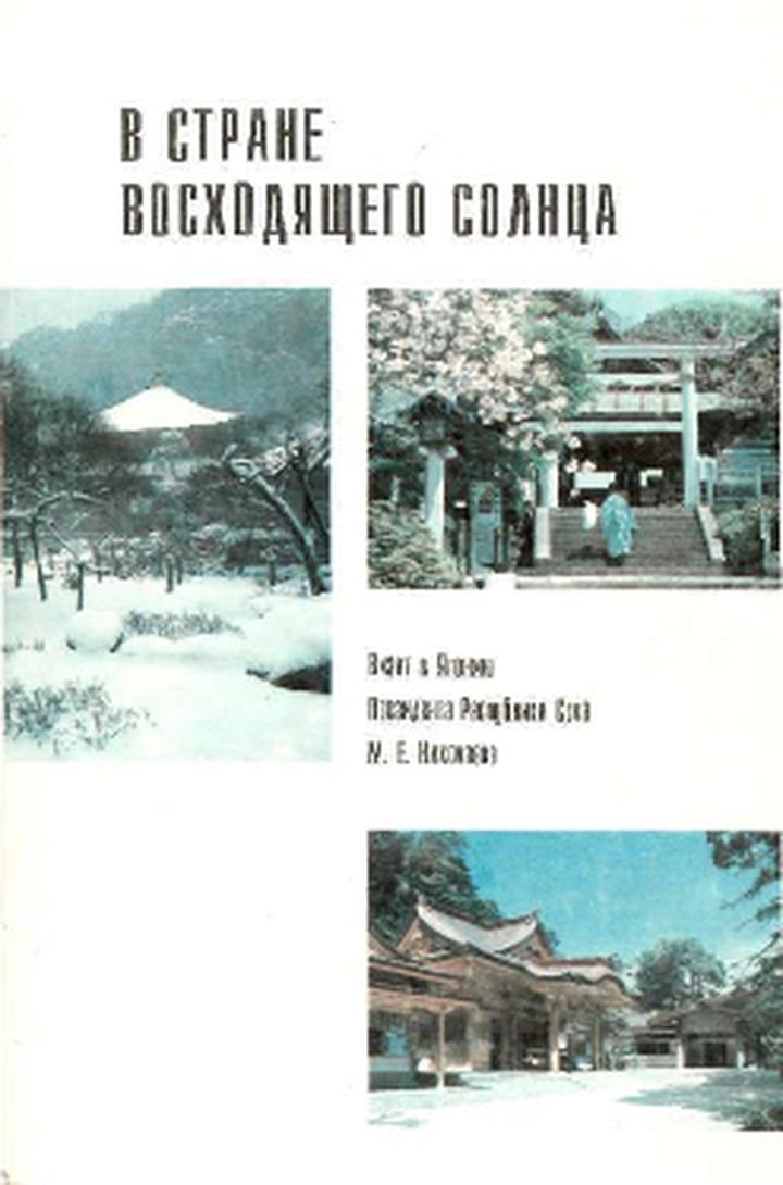 В стране восходящего солнца: визит в Японию Президента Республики Саха (Якутия)