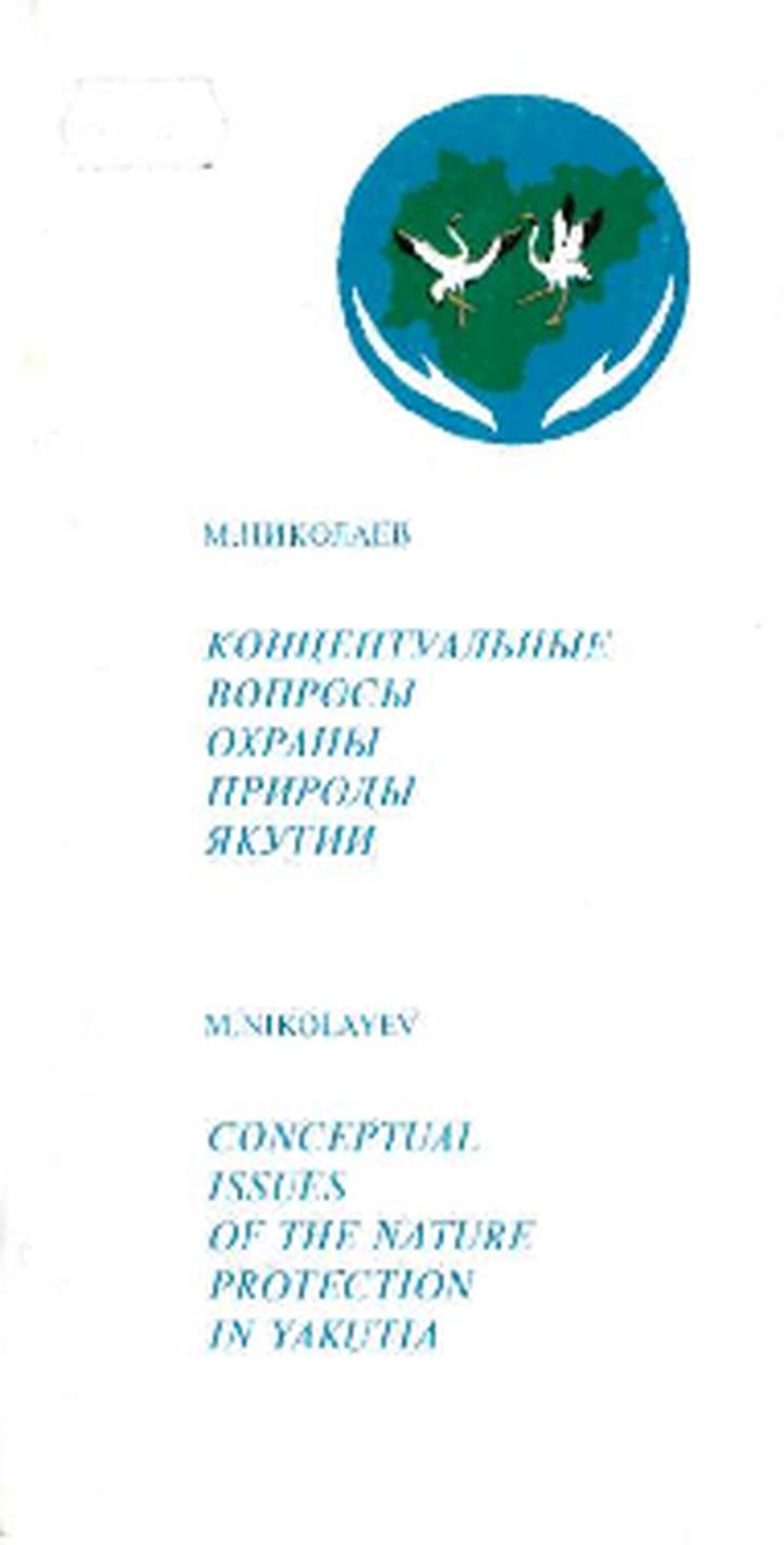 Концептуальные вопросы охраны природы Якутии