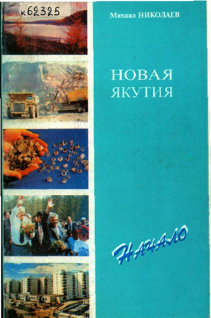 Новая Якутия: начало