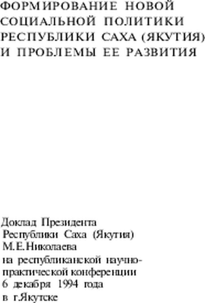 Формирование новой социальной политики Республики Саха (Якутия) и проблемы ее развития