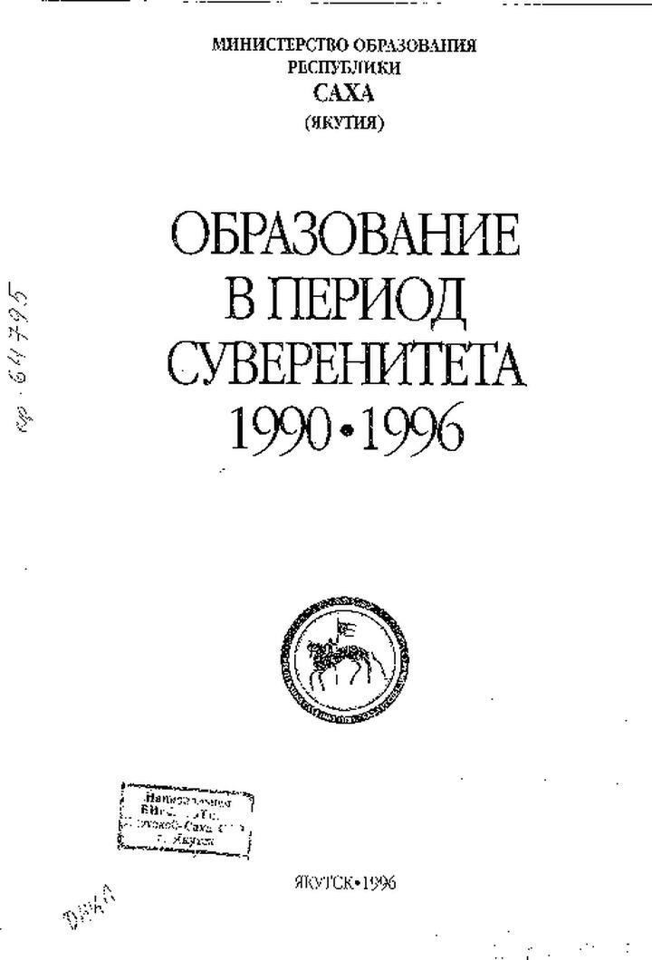Образование в период суверенитета: 1990-1996