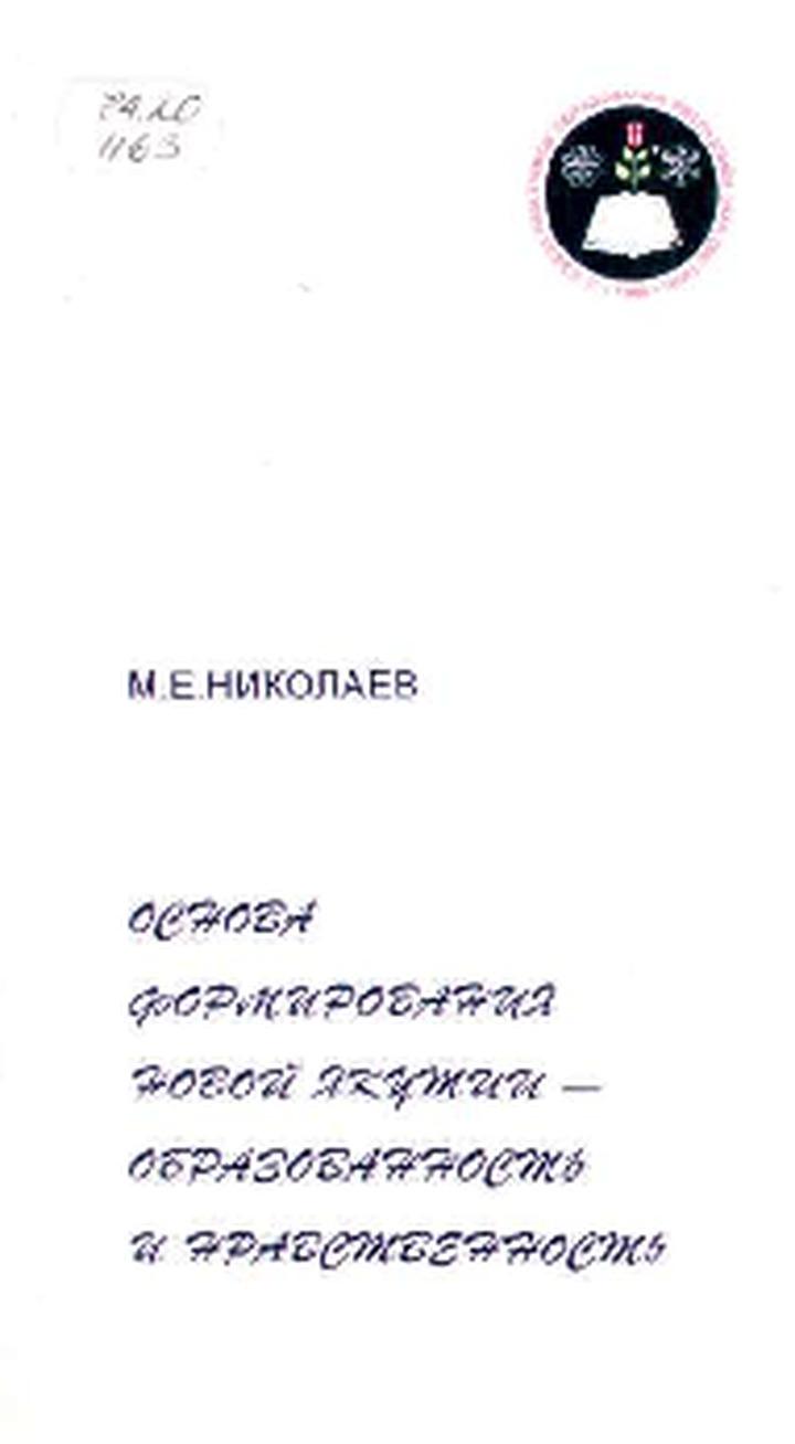 Основа формирования новой Якутии - образованность и нравственность