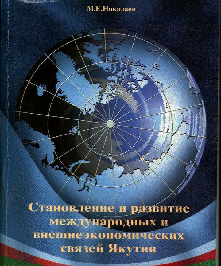 Становление и развитие международных и внешэкономических связей Якутии: в докладах и выступления Президента Республики Саха (Якутия)