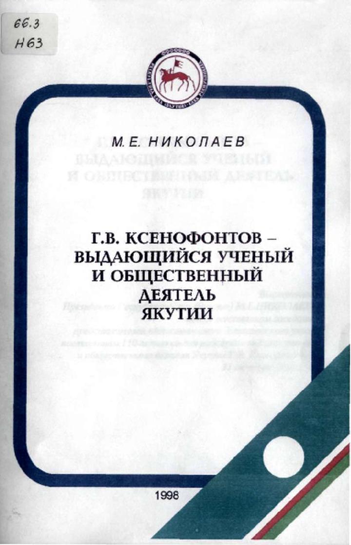 Г. В. Ксенофонтов - выдающийся ученый и общественный деятель Якутии